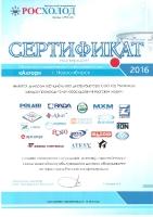Сертификаты_2