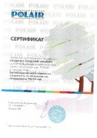 Сертификаит Polair