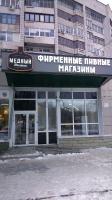 Сеть фирменных магазинов Медный Великан.